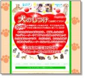 犬のしつけ本がパソコンで今すぐ読める!堀川春広流しつけ法